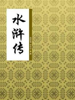 水浒传-白话版