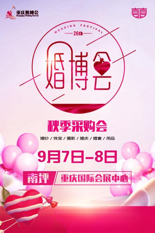 打造你的專屬傾城之戀 第26屆重慶婚博會9月7日浪漫開幕