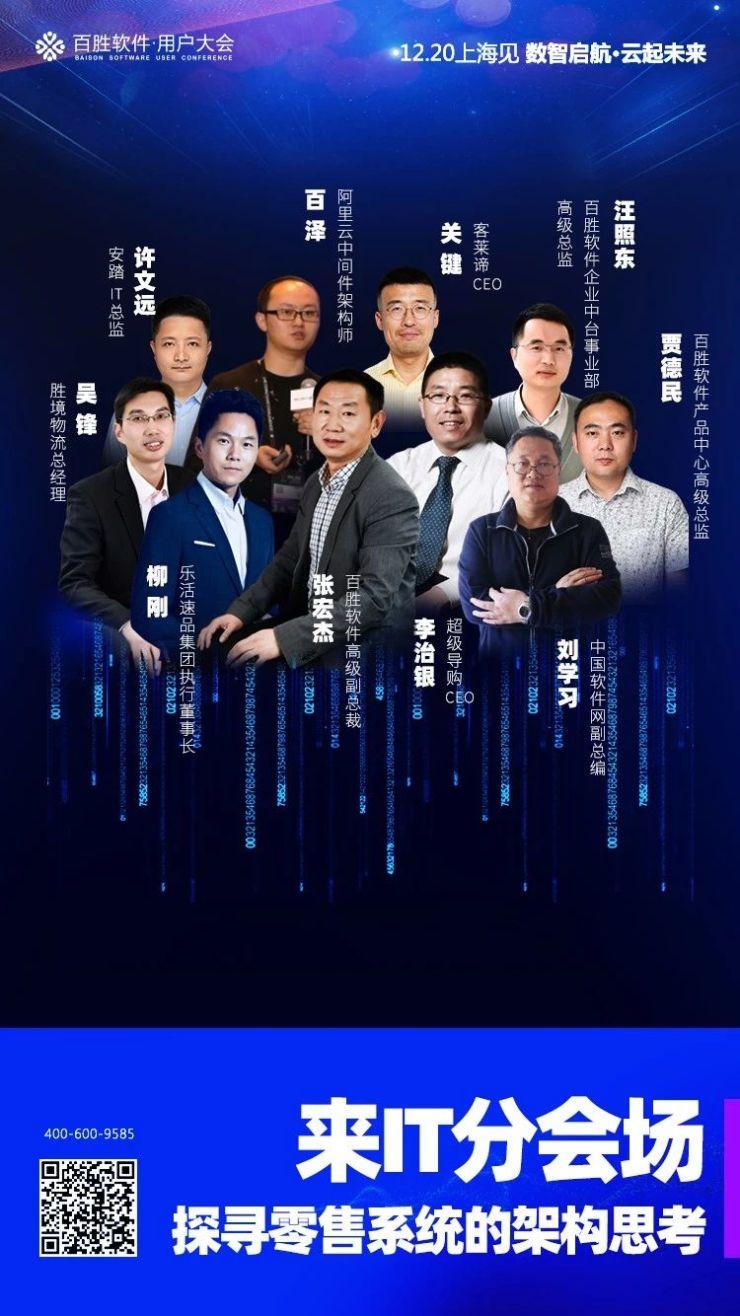 2019百胜软件用户大会,3T赋能企业零售未来