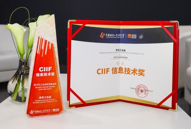 """京东工业品""""墨卡托""""标准商品库以最高分斩获工博会CIIF信息技术奖"""