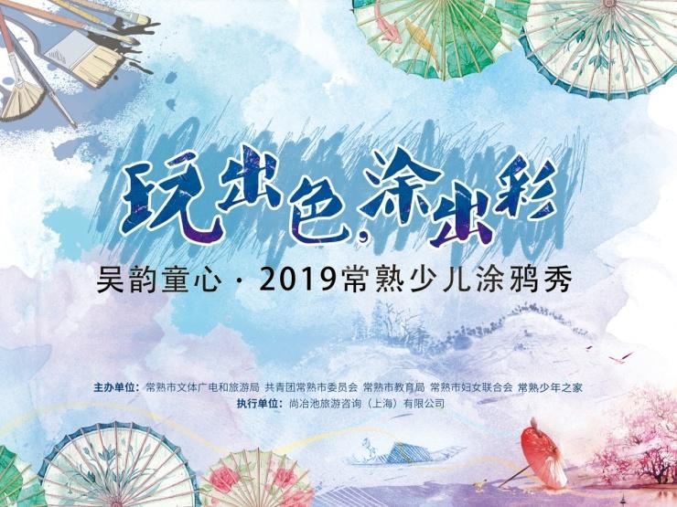 吴韵童心.2019常熟吴文化涂鸦秀发出诚挚邀请!