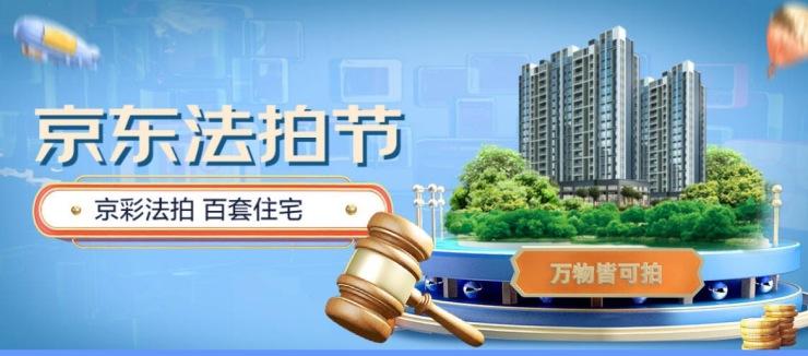 京东法拍节上拍100套北京房源 一站式清场腾退保障购房权益
