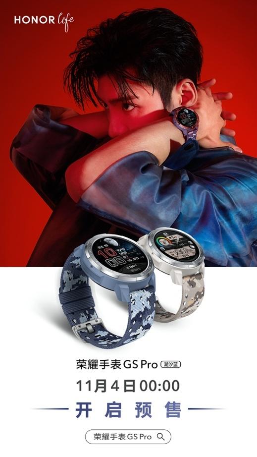 荣耀手表GS Pro新款迷彩配色发布,今日开启预售,限时优惠100元