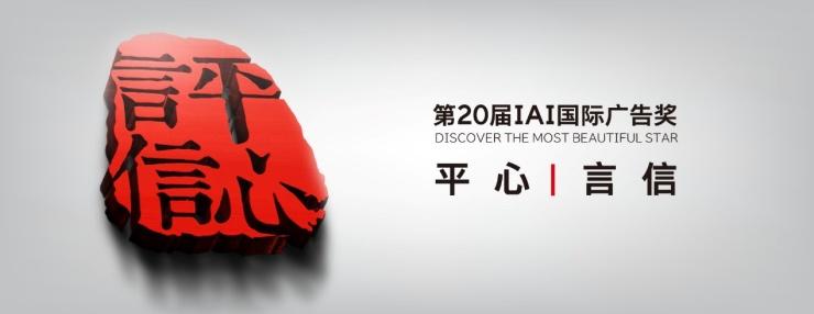 雅迪电动车连获2020年IAI国际广告奖两大奖项,树立行业公益标杆