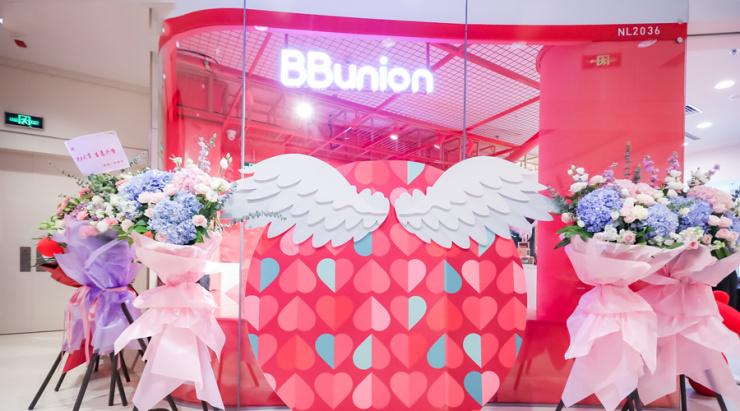 并非奢华只因母爱追求更高,BBunion国贸中心盛大