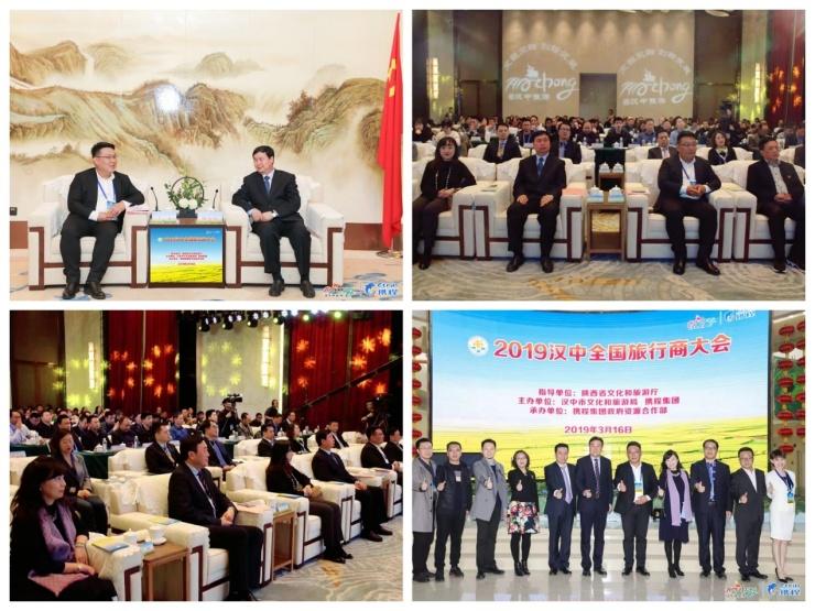 2019汉中全国旅行商大会顺利举办 携程助力汉中旅游品牌打造