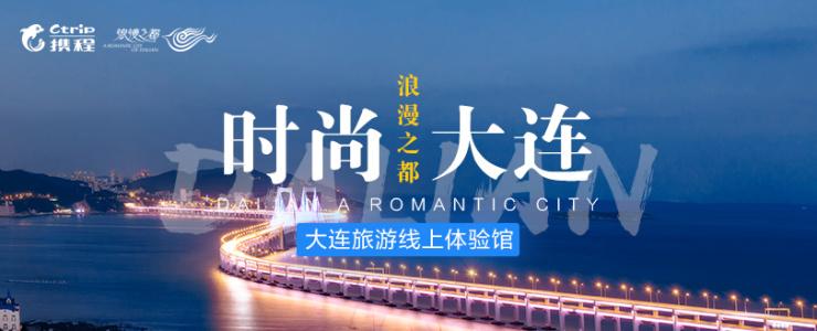 浪漫之都・时尚大连 | 大连旅游线上体验馆登录携程!