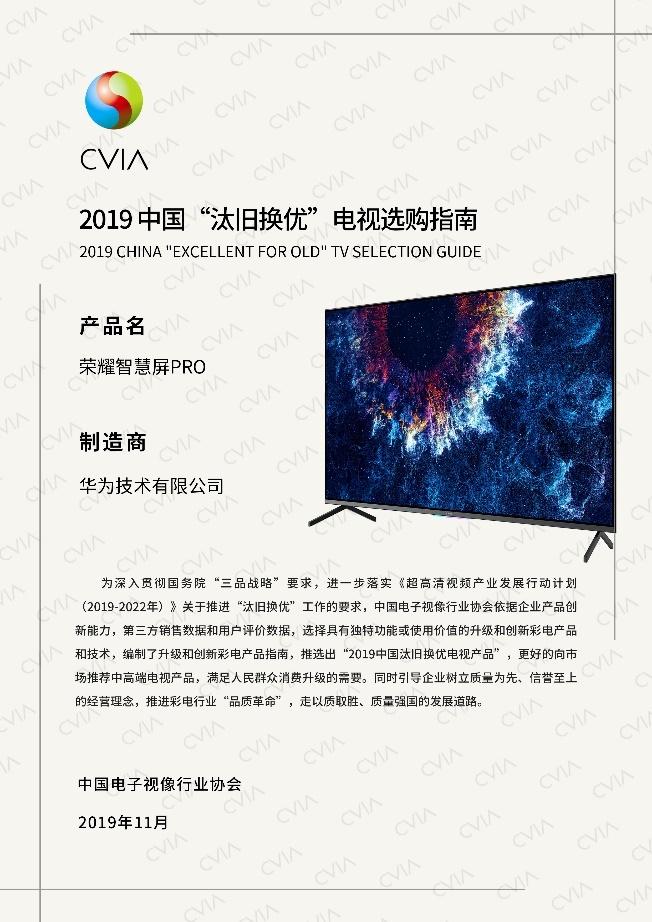 天生焦点!高性能+新体验_荣耀智慧屏成视像协会推荐产品