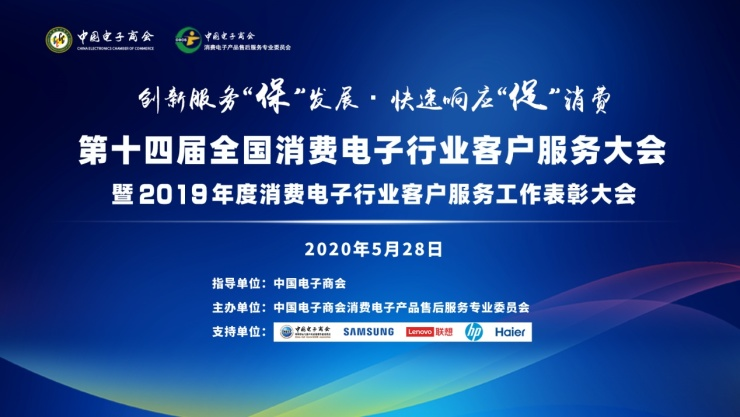 第十四届全国消费电子行业客户服务大会在京举行