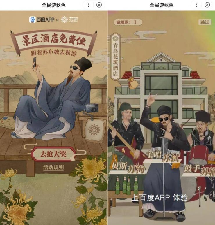 """搜""""中秋节""""体验花筑小程序 立即赢取花筑旅行全球通行证"""