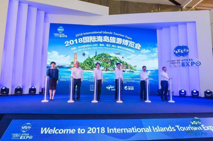 2018国际海岛旅游博览会在舟山普陀盛大启幕