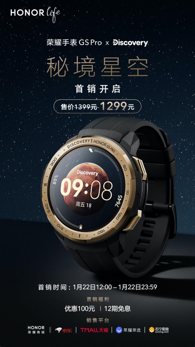 荣耀手表GS Pro推出秘境星空新配色,首销限时1299元