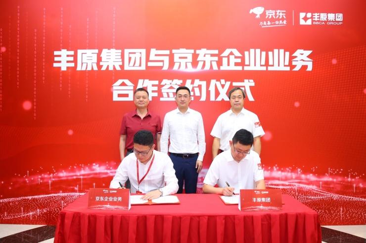 丰原集团与京东开启战略合作 打造高新技术企业产销数字化范本