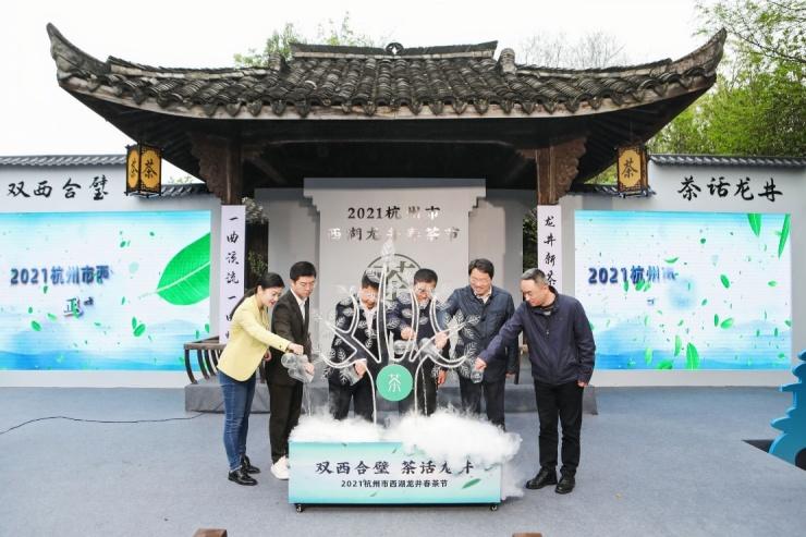 2021年杭州西湖龙井春茶节开幕 京东超市助力茶产业持续拓宽线上销路