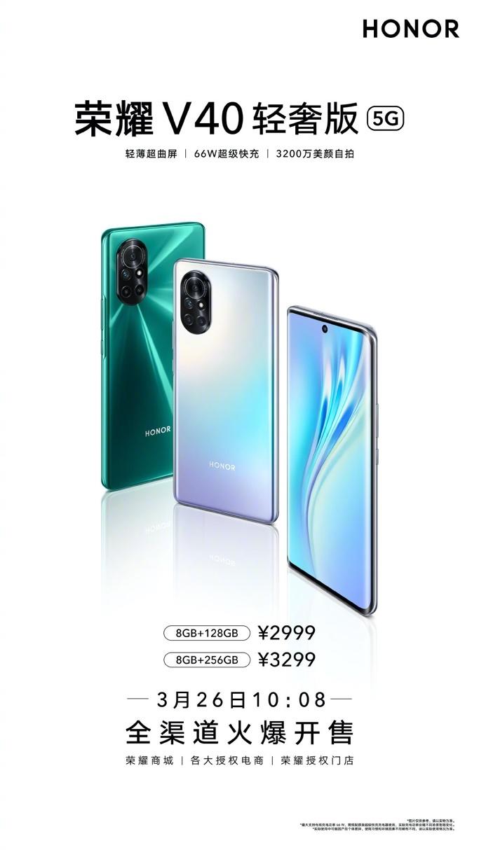 荣耀迄今最轻薄5G手机荣耀V40轻奢版开售