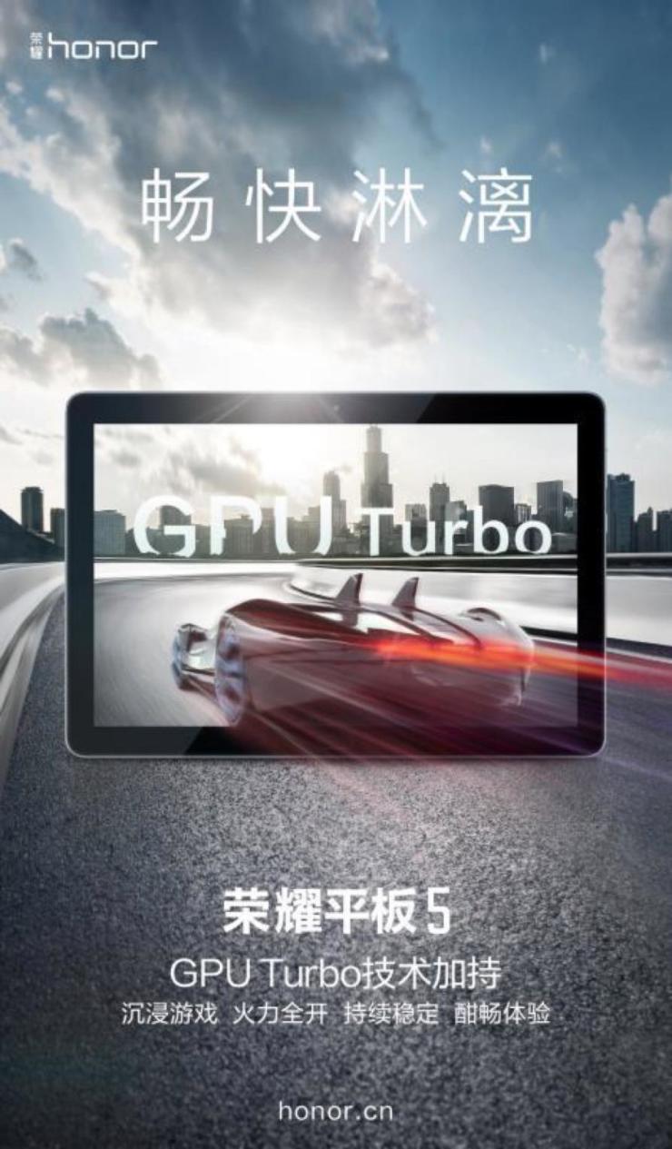荣耀平板5颠覆游戏体验 成荣耀首款搭载GPU Turbo平板