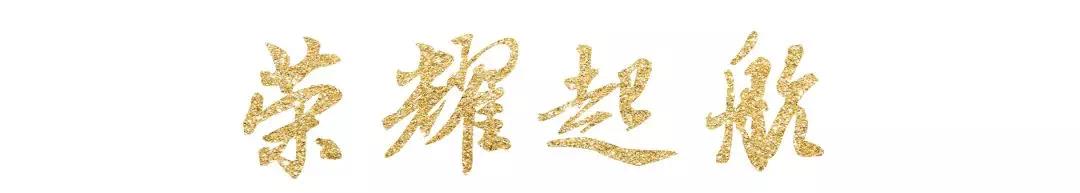 东华环球品牌升级战略发布会  产业+设计+艺术+互联网科技插图(1)