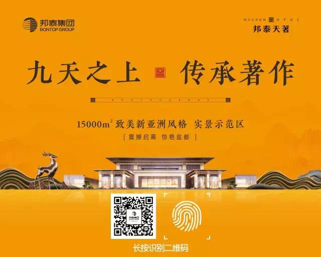 巅峰之赏|自贡邦泰·天著项目发布会璀璨落幕