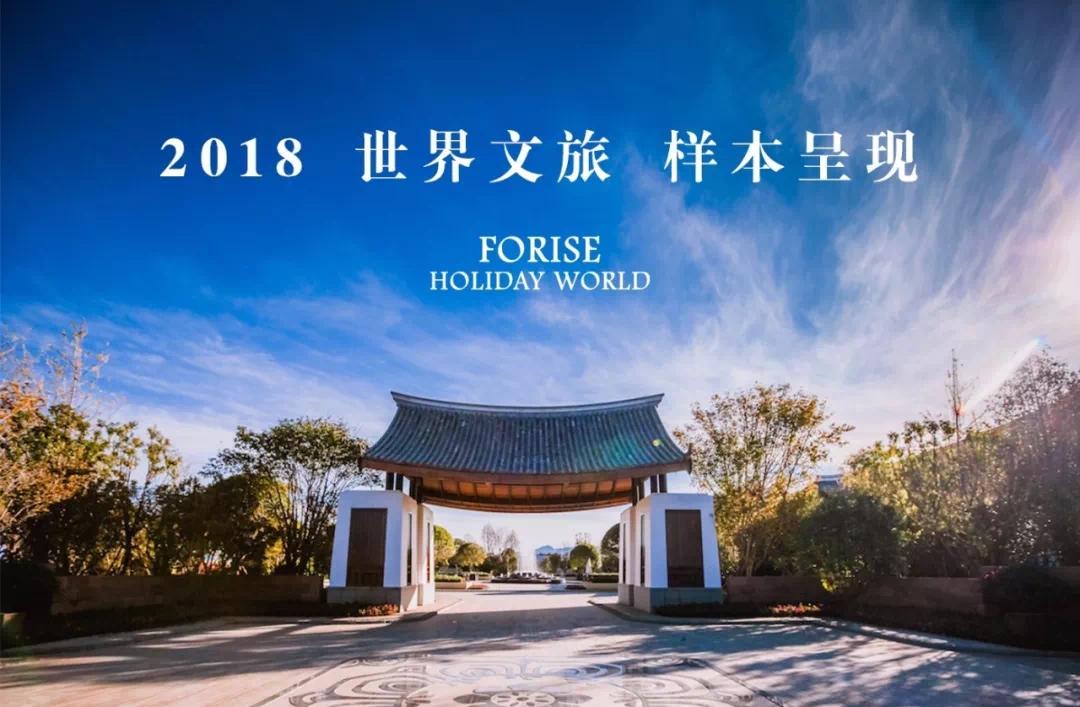 丽江复华度假世界 2018,世界文旅,样板呈现