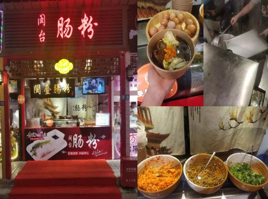 台湾士林美食节v大战阜南~来阜南这条GAI想吃大战山楂老鼠美食均价图片