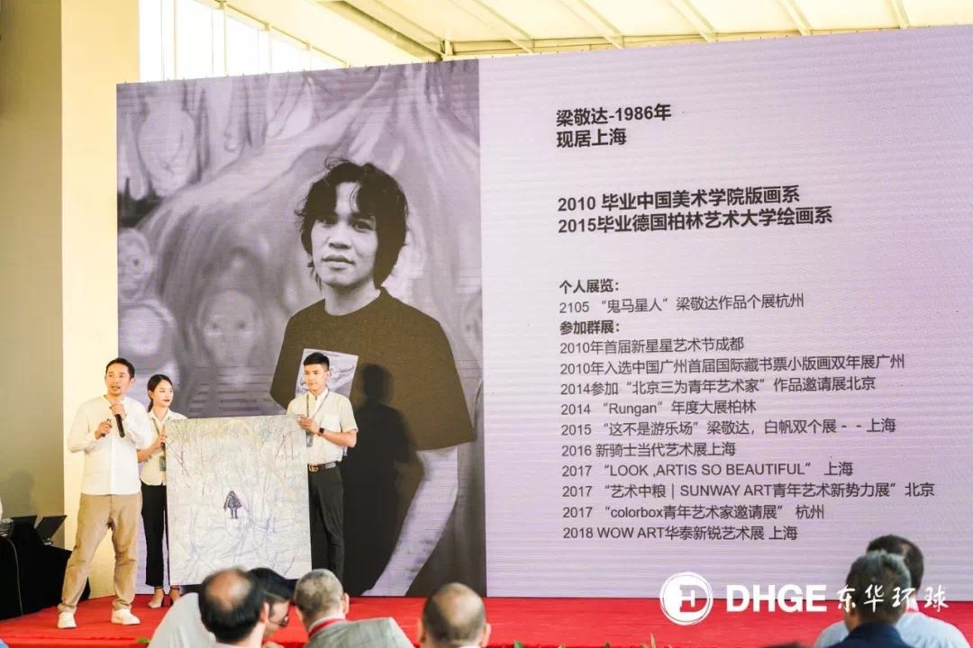 东华环球品牌升级战略发布会  产业+设计+艺术+互联网科技插图(6)
