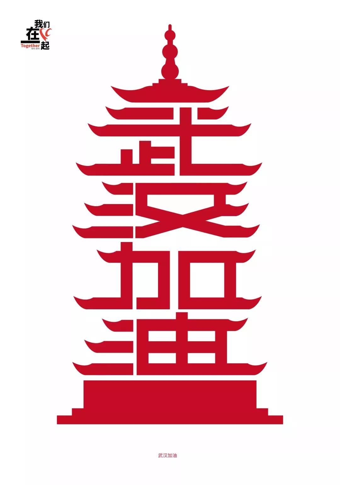 100张声音!是设计师为武汉和中国加油的海报!音乐软件海报设计图片图片