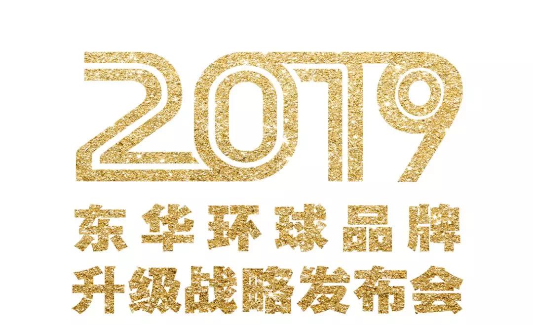 东华环球品牌升级战略发布会  产业+设计+艺术+互联网科技插图