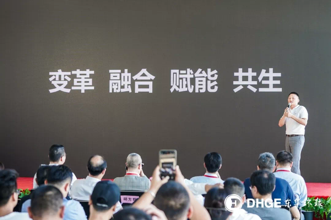 东华环球品牌升级战略发布会  产业+设计+艺术+互联网科技插图(3)