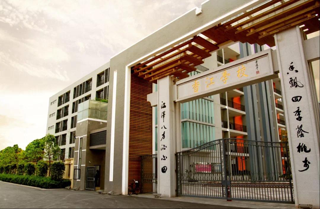 并委托廣州市育才實驗學校負責全權管理的一所民辦中學.圖片