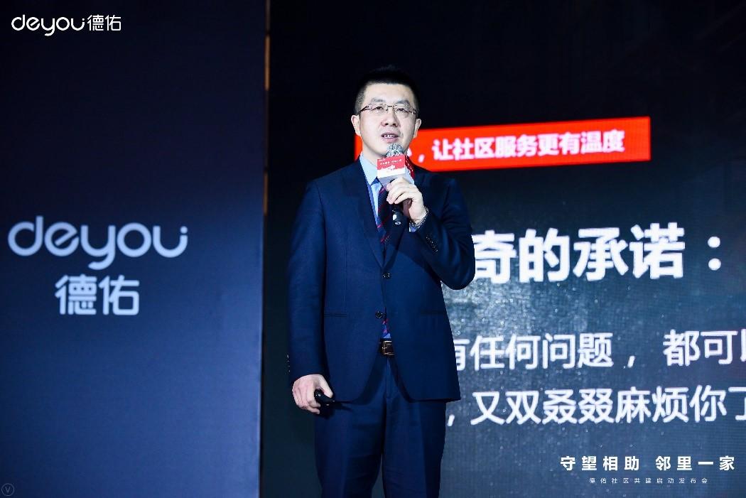 德佑刘勇谈社区共建:规模向善、行业向荣