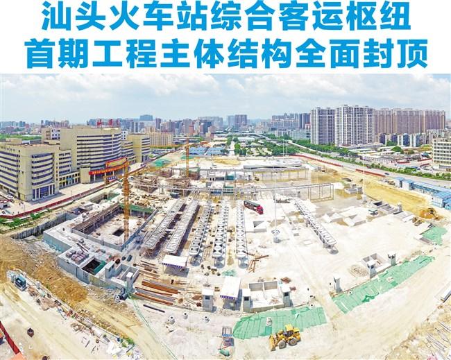 汕头火车站综合客运枢纽 首期工程主体结构全面封顶