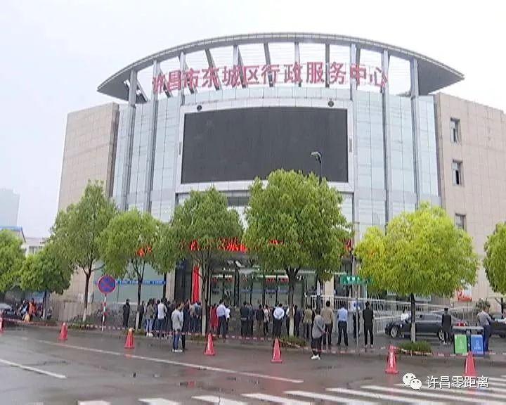 许昌市东城区行政服务中心正式挂牌成立!