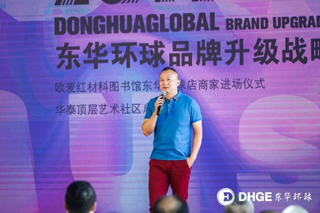 东华环球品牌升级战略发布会  产业+设计+艺术+互联网科技插图(2)