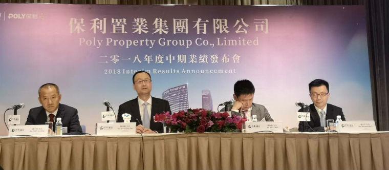 保利置业:内地及海外房地产开发仍是整合后主业