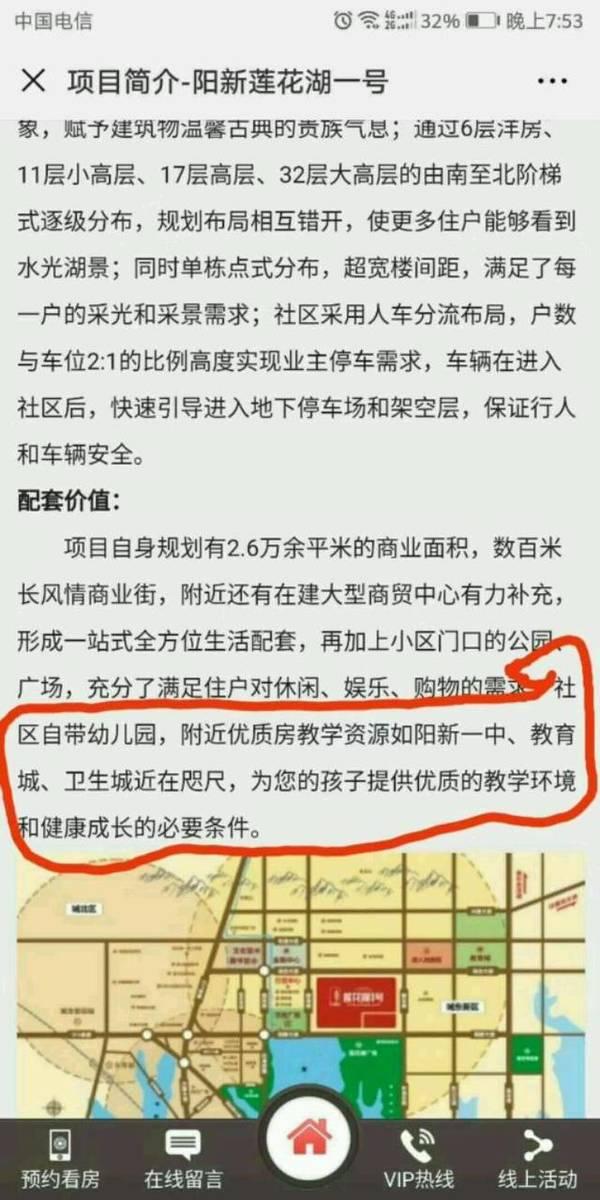 黄石阳新莲花湖一号被质疑虚假宣传