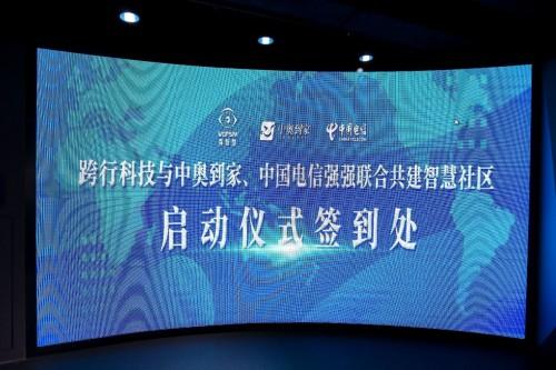跨行科技与中奥到家&中国电信签署战略合作协议