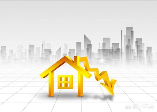 房價一路下降到2萬,剛需表示越等越買不起,房子到底該不該買?