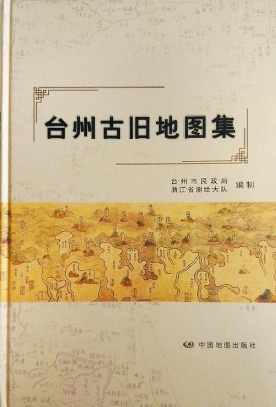 方寸图纸寻踪千年文明 台州首部大型古旧地图集出版