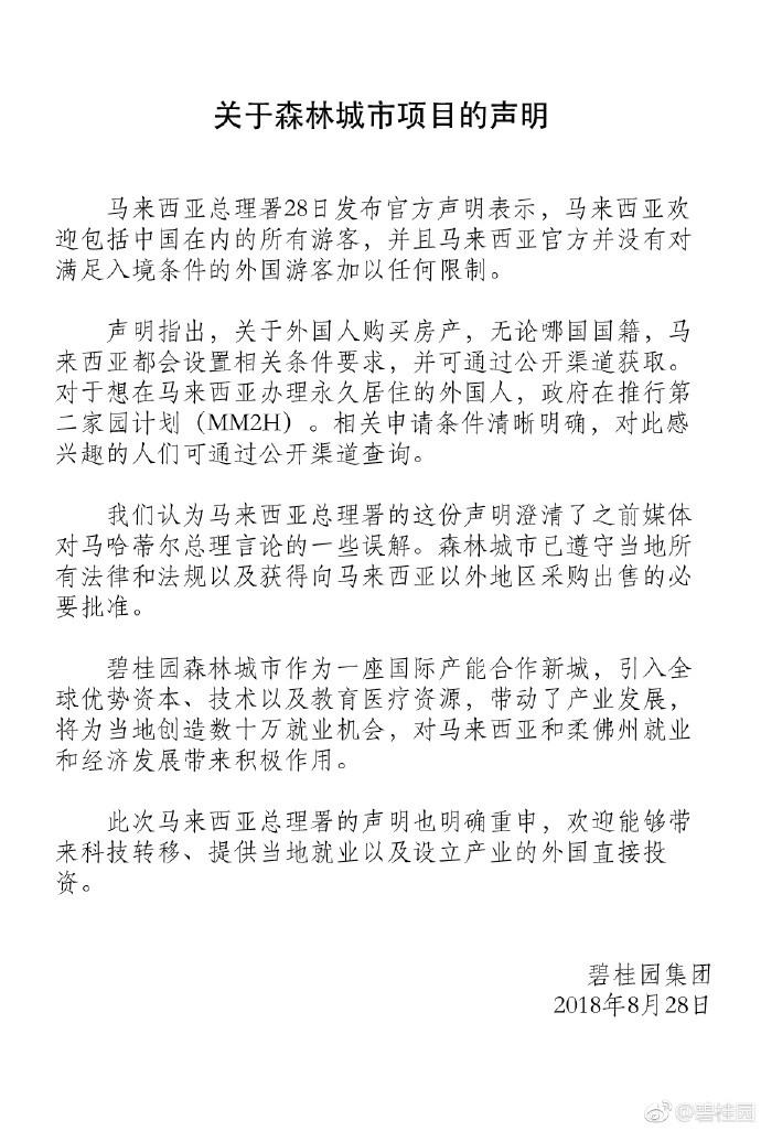 碧桂园回应:森林城市已获向外国人销售批准