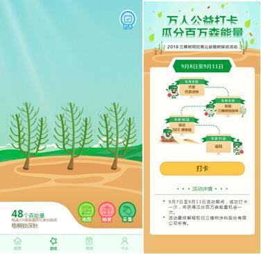 自然力量携手同行,三棵树绿色大使再燃公益激情