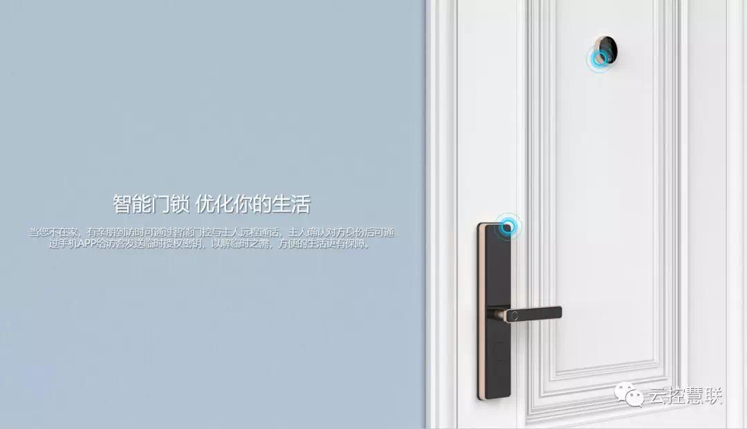 云控慧聯AI智能門控傾情贊助2018年上海鎖匠專場合伙人大會