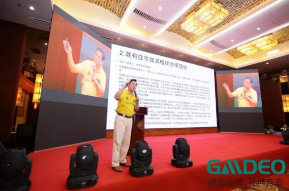 """中国既有建筑加装电梯经验交流会""""乐居加梯""""自贡市专场成功举行"""