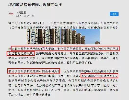 人民日报发声:取消商品房预售制,是不可避免的