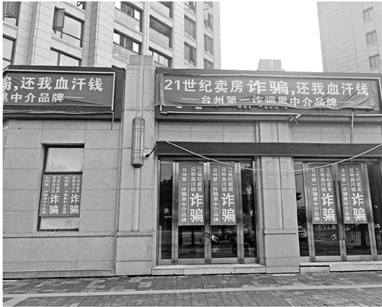 房子卖了钱没拿到,中介老板跑路,台州20多位房主崩溃