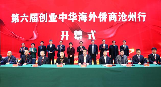150余名侨商齐聚沧州 总金额107亿元15个项目现场签约!