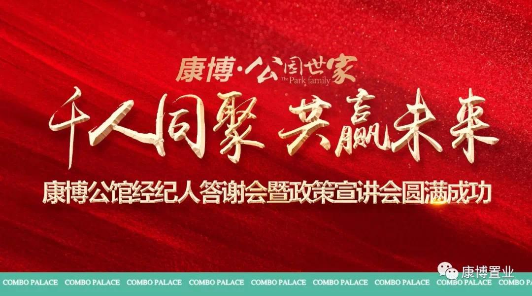 千人同聚 康博公馆经纪人答谢会暨政策宣讲会成功
