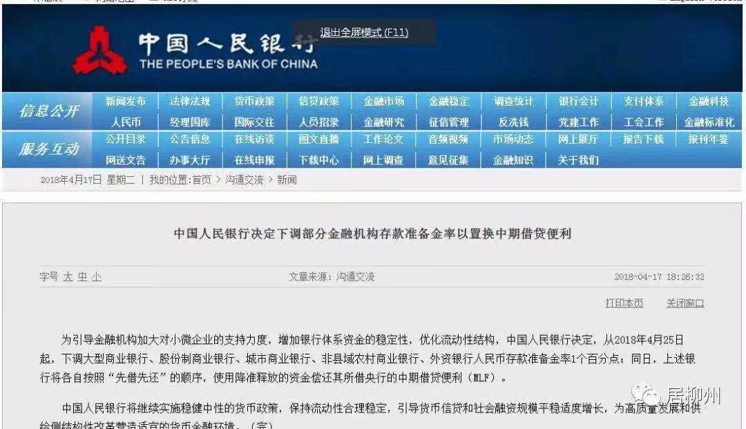 央行降準!柳州銀行信貸政策或將有所松動?