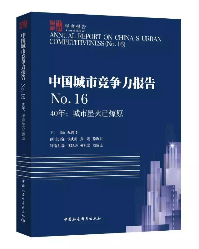 中国城市竞争力报告发布,温州入选40年最成功40城