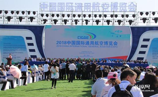 2018中国国际通用航空博览会在河北栾城开幕