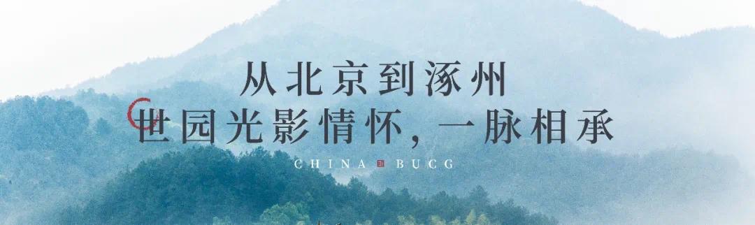 御府造园记丨从北京世园会到涿州,光影园林瑰丽呈阅
